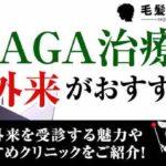 AGA治療は外来がおすすめ!?専門外来を受診する魅力やおすすめクリニックをご紹介!
