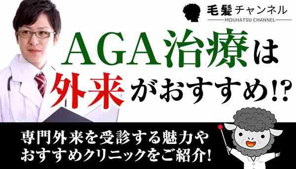 AGA_外来の画像