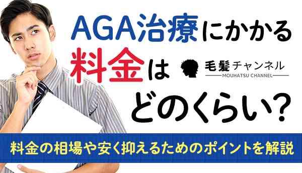 AGA_料金の画像