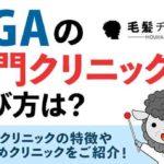 AGAの専門クリニックの選び方は?AGAクリニックの特徴やおすすめクリニックをご紹介!