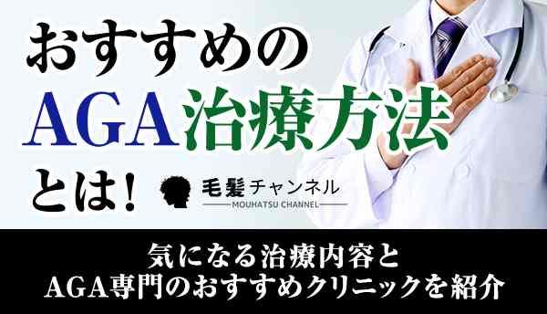 AGA_おすすめの画像