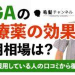 AGAは治療薬の効果や費用相場は?実際に服用している人の口コミから徹底調査!