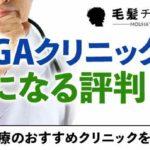 AGAクリニックの気になる評判は?AGA治療のおすすめクリニックをご紹介!