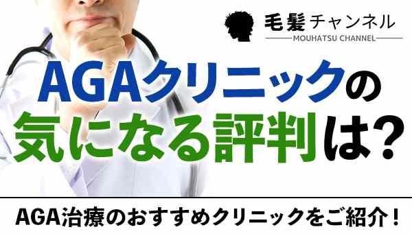 AGA_評判の画像