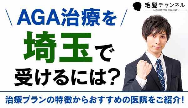 AGA治療を埼玉で受けるには?治療プランの特徴からおすすめの医院をご紹介!