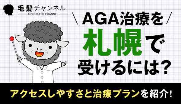 AGA_札幌の画像