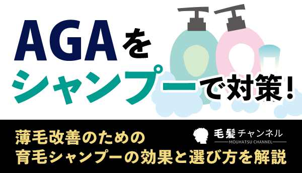 AGA_シャンプーの画像