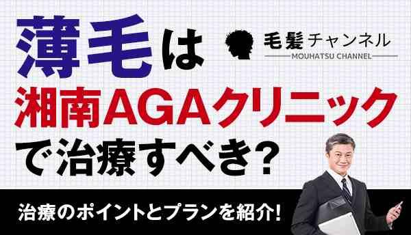 湘南_AGAの画像