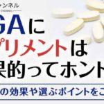 AGAにサプリメントは効果的ってホント?サプリの効果や選ぶポイントをご紹介!
