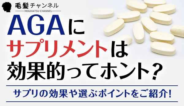AGA_サプリの画像