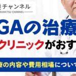 AGAの治療は専門クリニックがおすすめ!AGA治療の内容や費用相場についてご紹介!