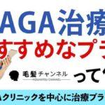 AGA治療でおすすめなプランって何?湘南AGAクリニックを中心に治療プランを紹介!