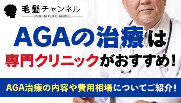 AGA_治療の画像