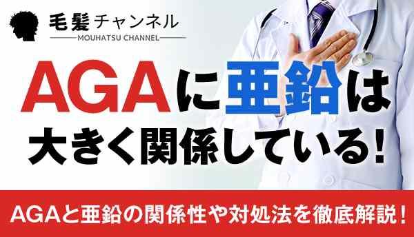 AGAに亜鉛は大きく関係している!?AGAと亜鉛の関係性や対処法を徹底解説!