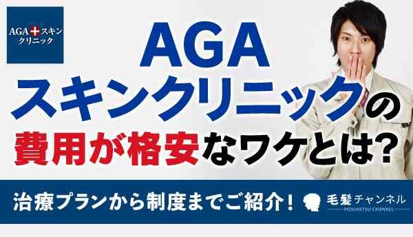 AGAスキンクリニック_格安の画像