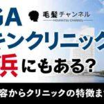 AGAスキンクリニックが横浜にもある?治療内容からクリニックの特徴まで解説!