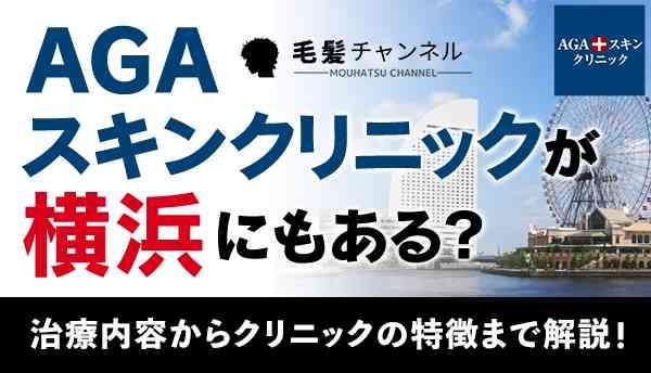 AGAスキンクリニック_横浜の画像