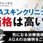 AGAスキンクリニックの価格は高い?気になる治療価格やAGAの治療例をご紹介!