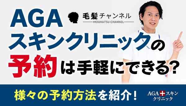 AGAスキンクリニック_予約の画像