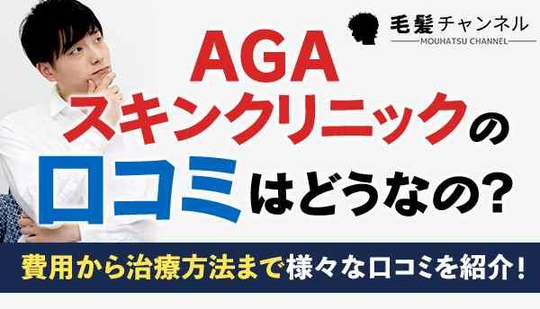AGAスキンクリニックの口コミはどうなの?費用から治療方法まで様々な口コミを紹介!