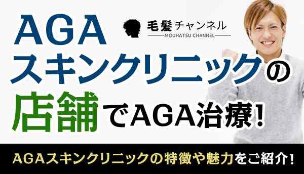 AGAスキンクリニック_店舗の画像