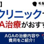 【必見】DクリニックでのAGA治療がおすすめ!AGAの治療内容や費用をご紹介!