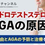 ジヒドロテストステロンはAGAの原因?その理由とAGAの予防と治療を解説!