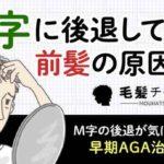M字に後退してきた前髪の原因は?M字の後退が気になる人は早期AGA治療を!