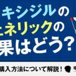 ミノキシジルのジェネリックの効果はどう?効果から購入方法について解説!