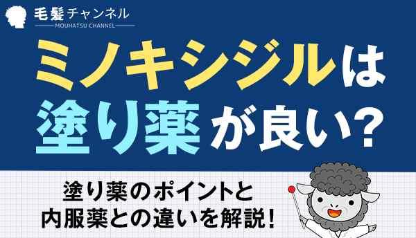 ミノキシジル_塗り薬の画像