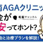 湘南AGAクリニックの料金が格安ってホント?その理由と治療プランを解説!