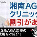 湘南AGAクリニックは割引がある?気になるAGA治療の費用をご紹介!