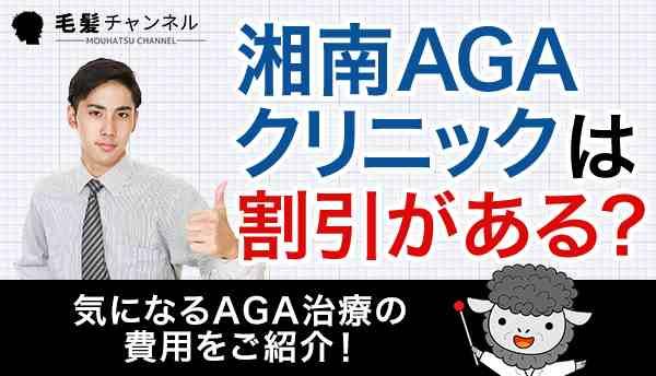 湘南AGAクリニック_割引の画像