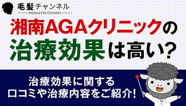 湘南AGA_効果の画像