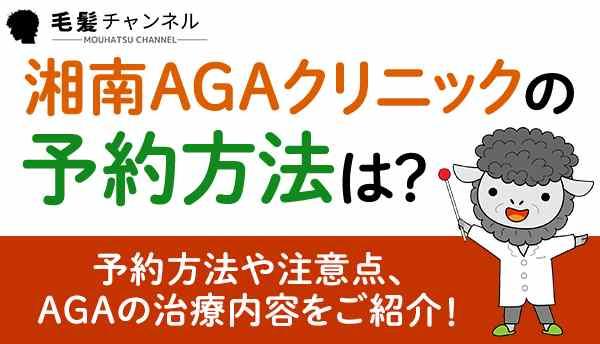 湘南AGAクリニックの予約方法は?予約方法や注意点、AGAの治療内容をご紹介!