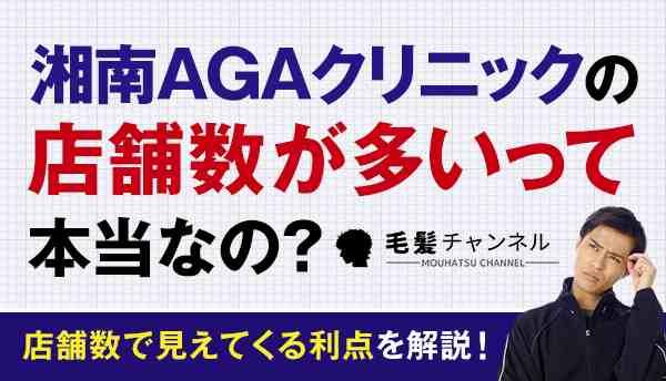 湘南AGAクリニック_店舗の画像