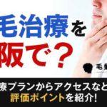 薄毛治療を大阪で?治療プランからアクセスなどの評価ポイントを紹介!