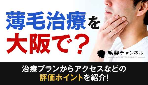 薄毛治療_大阪の画像